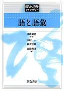 語と語彙 (日本語ライブラリー)