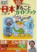 日本まるごとガイドブック 10才までに知っておきたい (きっずジャポニカ・セレクション)