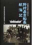野村直吉船長航海記 南極探検船「開南丸」