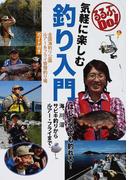 気軽に楽しむ釣り入門 はじめてでも釣れる!海、川、沼サビキ釣りからルアー・フライまで