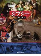 図説ジプシー (ふくろうの本)