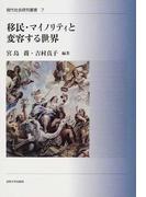 移民・マイノリティと変容する世界 (現代社会研究叢書 「公共圏と規範理論」シリーズ)