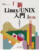 新Linux/UNIX入門 第3版 (林晴比古実用マスターシリーズ)(林晴比古実用マスターシリーズ)
