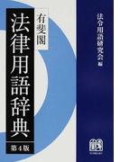 有斐閣法律用語辞典 第4版