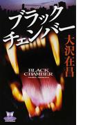 ブラックチェンバー (カドカワ・エンタテインメント)
