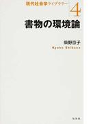 書物の環境論 (現代社会学ライブラリー)