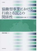 協働型事業における行政と市民との関係性 日米中比較を通じて (学術叢書)