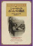 シャーロック・ホームズの復活 (創元推理文庫 シャーロック・ホームズ全集)(創元推理文庫)