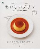 おいしいプリン 55のバリエーションレシピ紹介! (エイムック ei cooking)(エイムック)