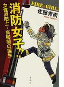消防女子!! 女性消防士・高柳蘭の誕生 (FIRE GIRL!!)