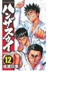 ハンザスカイ 12 (少年チャンピオン・コミックス)(少年チャンピオン・コミックス)