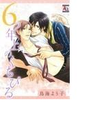 6つ年上のくちびる (オークラコミックス アクアコミックシリーズ)