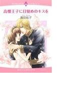 高慢王子に目覚めのキスを (EMERALD COMICS ロマンスコミックス)