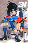 エリアの騎士 31 (講談社コミックスマガジン)(少年マガジンKC)