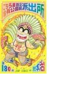 こちら葛飾区亀有公園前派出所 第180巻 首都高勘定せんの巻 (ジャンプ・コミックス)(ジャンプコミックス)