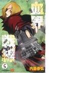 血界戦線 5 Zの一番長い日 (ジャンプ・コミックス)(ジャンプコミックス)