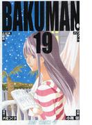 バクマン。 19 決定と歓喜 (ジャンプ・コミックス)(ジャンプコミックス)