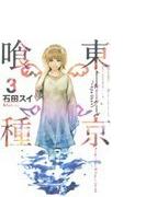 東京喰種 3 (ヤングジャンプ・コミックス)(ヤングジャンプコミックス)