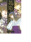 花恋 4 現代騎士事情 (モバフラフラワーコミックス)