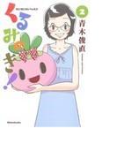 くるみのき! 2 (BUNCH COMICS)