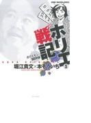 ホリエ戦記 1 ホリエモン闘牌録 (近代麻雀コミックス)(近代麻雀コミックス)