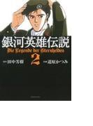 銀河英雄伝説 2 (TOKUMA COMICS)