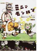 ミニ・モンハン 輝竜司モンスターハンター作品集 (カプ本!コミックス)