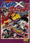 ハントムX&スキップレッド 完全版 (マンガショップシリーズ)