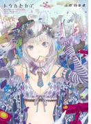 トウカセカイ HARUAKI FUYUNO ART WORKS (WANIMAGAZINE COMICS)