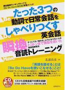 たった3つの動詞で日常会話をしゃべりつくす英会話瞬換音読トレーニング Be Do Have特化型学習メソッド 誰でもしゃべれる練習法 (CD BOOK)