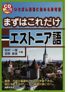 まずはこれだけエストニア語 いちばん最初に始める参考書