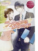 ラブロマンスはオフィスの外で Yuiko & Ryohei (エタニティブックス Rouge)(エタニティブックス)