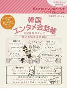 韓国エンタメ会話帳 大好きなスターに想いを伝えるために (YUBISASHI comics)