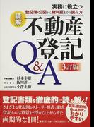 読解不動産登記Q&A 実務に役立つ登記簿・公図から権利証までの読み方 3訂版