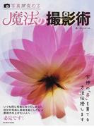 写真が変わる魔法の撮影術 写神の「芽」を育てる方法伝授します (日本カメラMOOK)
