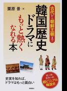 韓国歴史ドラマにもっと熱くなれる本 古代から朝鮮王朝まで 超ビジュアル韓国史