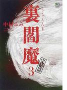 裏閻魔 3 (ゴールデン・エレファント賞シリーズ)