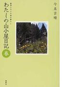 わたしの山小屋日記 動物たちとの森の暮らし 春