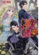 死神姫の再婚 14 ひとりぼっちの幸福な王子 (ビーズログ文庫)(B's‐LOG文庫)
