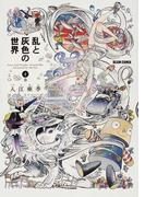 乱と灰色の世界 4巻 (BEAM COMIX)(ビームコミックス)