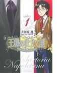 王様の仕立て屋 サルトリア・ナポレターナ 1 (ヤングジャンプ・コミックスGJ)