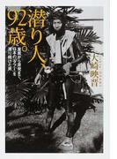 潜り人、92歳。 皇居から原発まで、日本の「タブー」を潜り続けた男