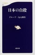 日本の自殺 (文春新書)(文春新書)