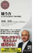 疑う力 ビジネスに生かす「IMV分析」 (PHPビジネス新書)(PHPビジネス新書)