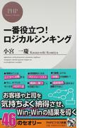 一番役立つ!ロジカルシンキング (PHPビジネス新書)(PHPビジネス新書)