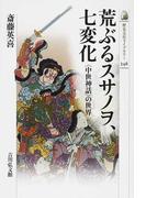 荒ぶるスサノヲ、七変化 〈中世神話〉の世界 (歴史文化ライブラリー)