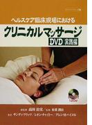 ヘルスケア臨床現場におけるクリニカルマッサージDVD実践編 ペーパーバック版