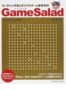 GameSalad コーディングなしでスマホゲームを作ろう!
