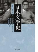 日本文学史 近代・現代篇6 (中公文庫)(中公文庫)