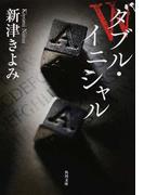 ダブル・イニシャル (角川文庫)(角川文庫)